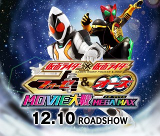 Kamen Rider × Kamen Rider Fourze & OOO: Movie War Mega Max  sub english
