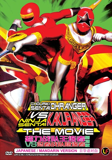 Ohranger VS Kakuranger sub english