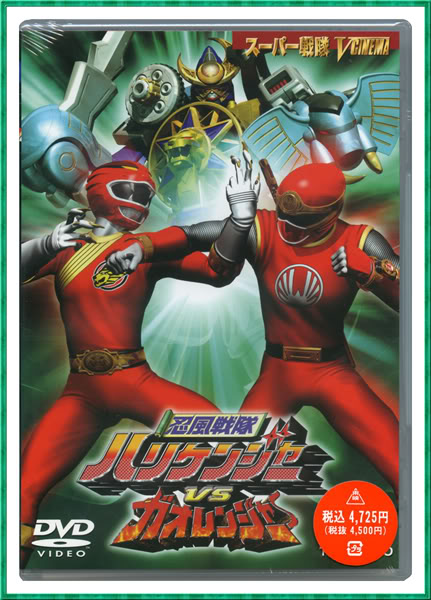 Hurricanger VS Gaoranger sub english