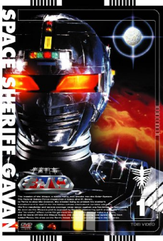 Space Sheriff Gavan episode 3 sub english