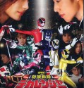 Dekaranger The Movie: Full Blast Action sub english