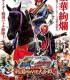 Kamen Rider × Kamen Rider Gaim & Wizard The Fateful Sengoku Movie Battle RAW