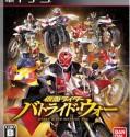 Download Kamen Rider Battride War PC