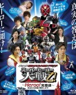 super hero taisen z net movie sub english