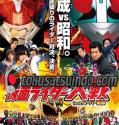 heisei riders vs showa riders sub indonesia