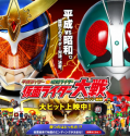 Heisei Riders Vs Showa Riders sub english