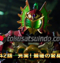 kamen rider gaim episode 42 sub indonesia