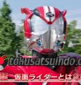 kamen rider drive episode 2 sub indonesia