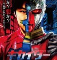 Kikaider the Ultimate Human Robot  the movie reboot raw