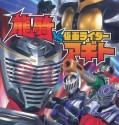 Kamen Rider Ryuki Hyper Battle Video Subtitle Indonesia