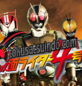 Kamen Rider #4 episode 1 sub indonesia