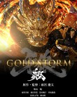 GARO GOLD STORM EPISODE 23 (final) sub indonesia