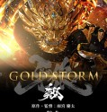GARO GOLD STORM EPISODE 19 sub indonesia