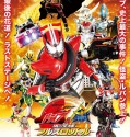 Kamen Rider × Kamen Rider Drive & Gaim: Movie War Full Throttle raw