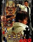 Garo special byakuja no maju sub english (movie)