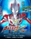 ultraman x episode 22 sub indonesia