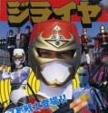 Sekai Ninja Sen Jiraiya episode 10 sub indonesia