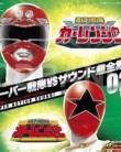Gekisou Sentai Carranger Vs Chouriki Sentai Ohranger sub indonesia