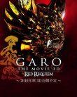 GARO movie Red Requiem sub indonesia