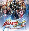ultraman x the movie sub indonesia