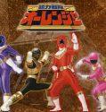 Chouriki Sentai Ohranger episode 48 Sub Indonesia tamat