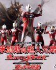 Ultraman Mebius The Movie : Ultraman Mebius & Ultra Kyodai Sub Indonesia