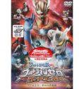 Ultraman Zero vs Darklops Stage 2 sub indonesia