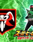 kamen rider 1# movie sub english