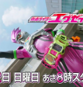 kamen rider ex-aid episode 1 sub indonesia