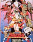 Gosei Sentai Dairanger: The Movie sub indonesia