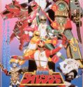 Gosei Sentai Dairanger: The Movie sub indonesia