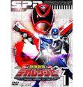 Tokusou Sentai Dekaranger Super Video: Super Special Technique Showdown! DekaRed vs. DekaBreak sub english