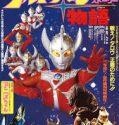 Ultraman Story movie sub indonesia