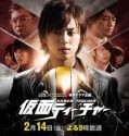 Kamen Teacher The Movie Special sub indonesia
