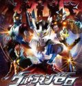 ultraman zero the chronicle episode 21 sub indonesia