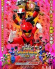 Doubutsu Sentai Zyuohger vs. Ninninger: Message from the Future from Super Sentai sub indonesia