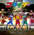 Kamen Sentai Gorider sub english episode 3