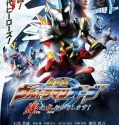 Ultraman Orb The Movie: Lend Me The Power of Bonds! BD Subtitle Indonesia