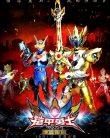Armor Hero Captor King The movie sub indonesia