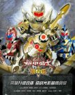 armor hero emperor  movie sub indonesia