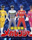 Denji Sentai Megaranger episode 25 sub indonesia